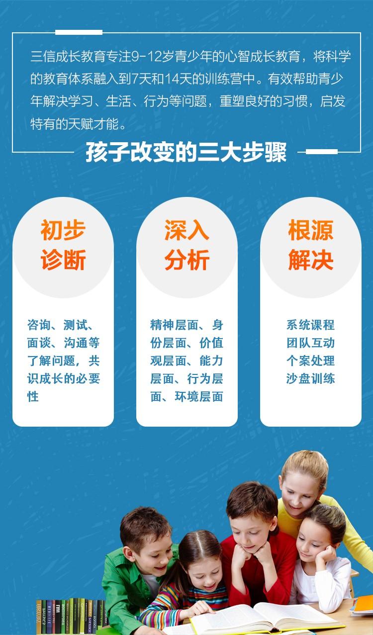 三信|成长教育|三信成长教育|心智成长教育|亲子教育|家庭教育